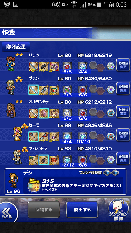 FFRK 小さな火種、大きな決意 凶++ マスタークリア