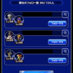 FFRK まじん討伐戦 滅+ マスタークリア
