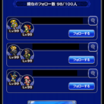 FFRK アダマンケリス討伐戦 滅+ マスタークリア