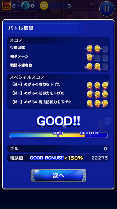 FFRK 仲間を求めて 【滅+】叡智なる堕神 クリア