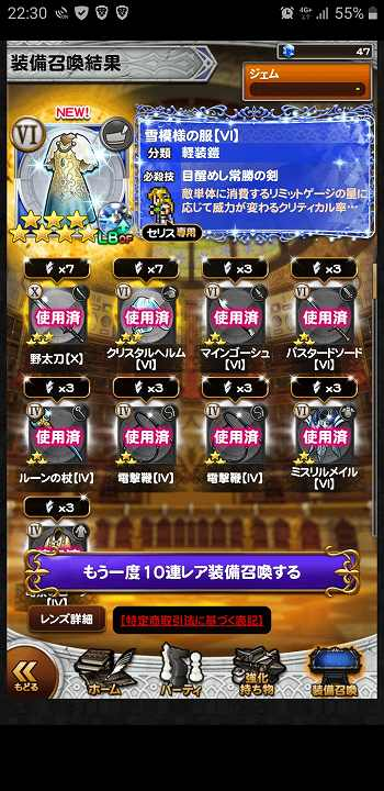 FFRK 7thコイン チケット ガチャ